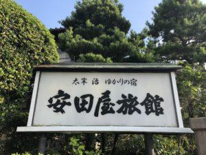 沼津(静岡県) 安田屋旅館