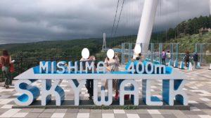 三島(静岡県)にある【三島スカイウォーク】から見る景色が絶景!吊り橋だからちょっと怖いけど・・・