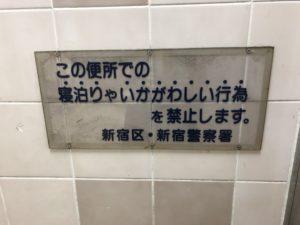 新宿駅のトイレの注意書きがやばい!?