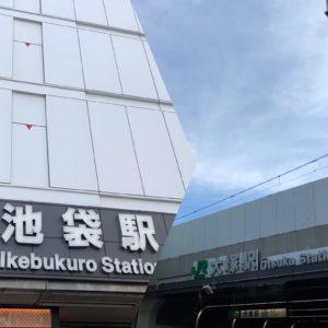 徒歩で山手線一周の旅 part1 池袋→大塚