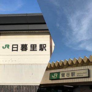 徒歩で山手線一周の旅 part7 日暮里→鶯谷