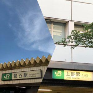 徒歩で山手線一周の旅 part8 鶯谷→上野