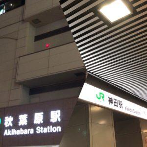 徒歩で山手線一周の旅 part11 秋葉原→神田