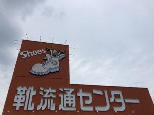 伝説の激安靴屋、靴流通センター!!