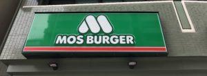 モスバーガー最強!他のハンバーガーチェーンとは格が違う!