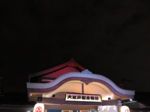お台場にある【大江戸温泉物語】が都会のオアシス!疲れた体を癒しまくれ!