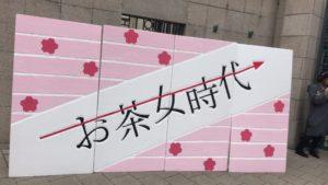 お茶の水女子大学の学園祭が最高すぎた。