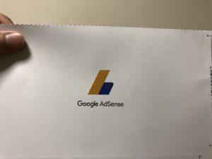 Google AdSense(グーグルアドセンス)とは!?