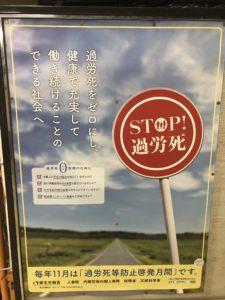 日本政府は国民を働かせ続ける事しか考えてない!