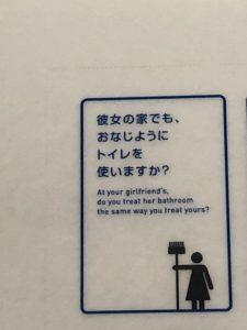 トイレに貼ってあるポスターが非リア充に厳しすぎ!?非リア充に人権はあるのか!?