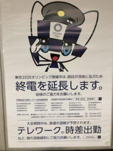東京オリンピックのせいで終電延長!?サラリーマンは更に地獄を見るのか!?