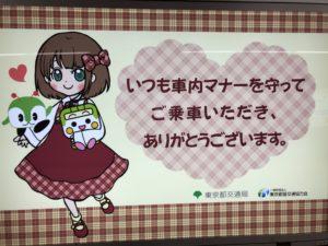 日本全国に萌えイラストが蔓延してるの怖すぎ!オタクに媚び売っても得しねえぞ!