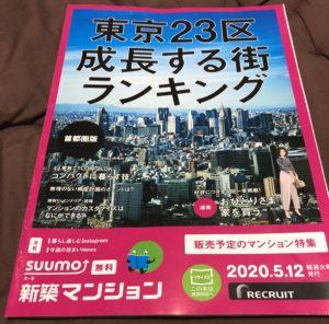東京23区に住みたがる奴はバカ!埼玉に住む事こそ勝ち組!