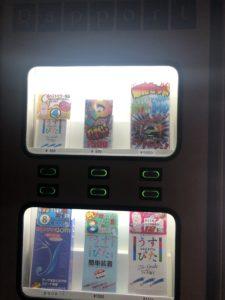 コンドームの自販機を利用するような人生を歩みたかった