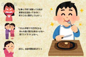 日本人は貧乏思考すぎる!思考まで貧乏になるな!